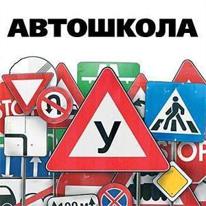 Автошколы Пристени