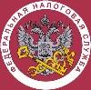 Налоговые инспекции, службы в Пристени